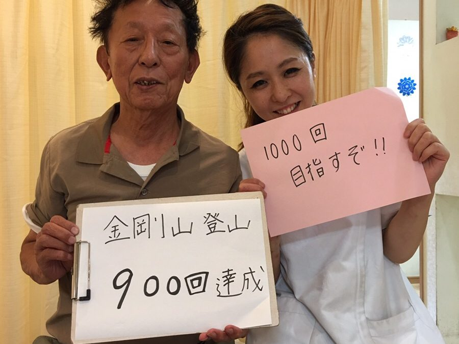 金剛山登山900回達成 1000回目指すぞ!!
