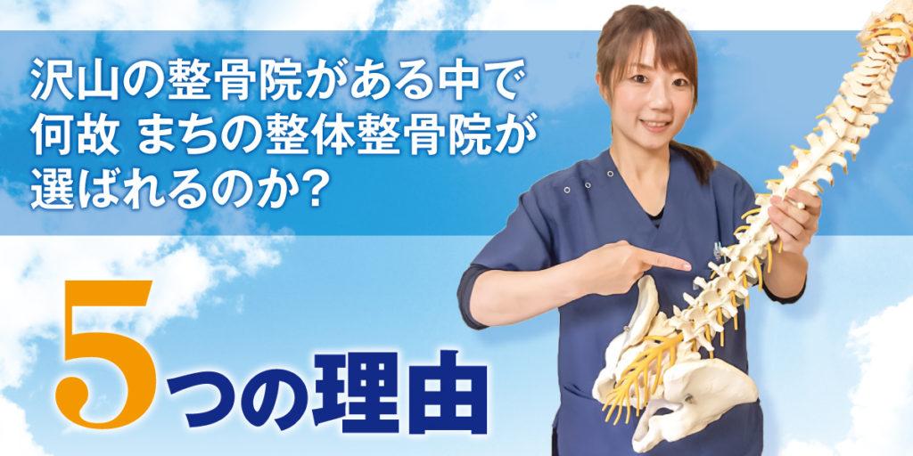 沢山の整骨院がある中で 何故 まちの整体整骨院が選ばれるのか? 5つの理由