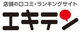 口コミ・ランキングサイト「エキテン」掲載中!